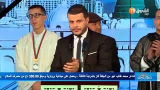 الشاعر ياسين أفريد يتوج ببوردة شاعر الرسول صلى الله عليه وسلم في موسمه الثالث