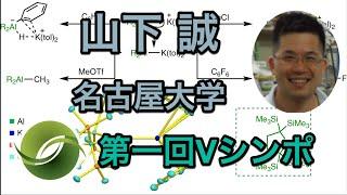 化学者の講演を無料配信しています。チャンネル登録・高評価・コメントぜひお願いします。 (一部動画を編集して公開しています。) □2020年5月1日 第一回ケムステ ...