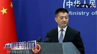 [中国新闻] 中国外交部:美国打压特定企业不符合各方利益 | CCTV中文国际