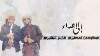 شيله فارس البشيري و عبد الرحمن المطيري ❤ روووووعه