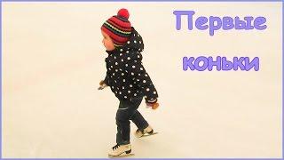 Ледовый каток. Первые коньки, учимся кататься на коньках. Ice Rink. Child learns ice skating