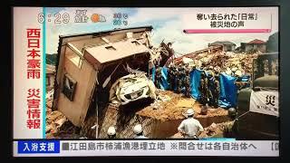 西日本豪雨による被害…。 行方不明から3日後に フレンチブルドッグが救...