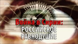 Война в Сирии: российское равнодушие(Гражданская война в Сирии и российское участие в этой войне мало волнуют российского обывателя. Да и оппози..., 2016-11-04T16:00:00.000Z)
