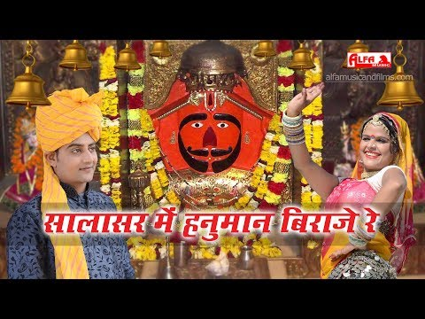 सालासर में हनुमान बिराजे रे !! Balaji Songs !! Balaji DJ Songs !! Rajasthani Bhajan Song !! Alfa