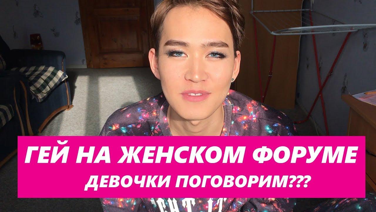 форум геев бесплатно