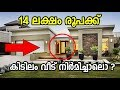 Build A 14 Lakh Budget Luxury House Plan | Low Budget House Plans | OJO HOMES & PLAN