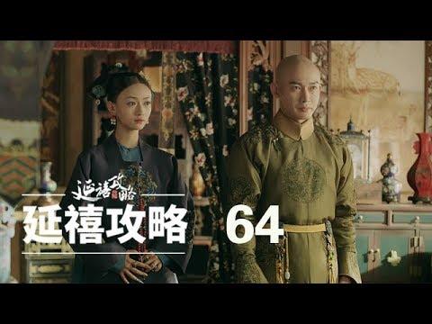 延禧攻略 64   Story Of Yanxi Palace 64(秦岚、聂远、佘诗曼、吴谨言等主演)