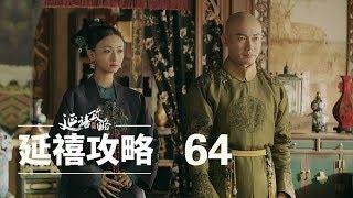 延禧攻略 64 | Story of Yanxi Palace 64(秦岚、聂远、佘诗曼、吴谨言等主演)