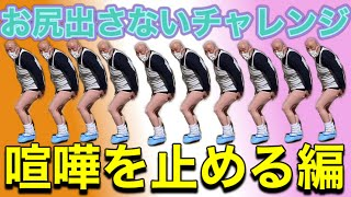 YouTube動画:お尻を出さずに喧嘩を止める!|Hide Your Heinie Challenge