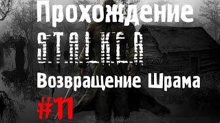 видео Stalker Clear Sky как попасть к Сахарову