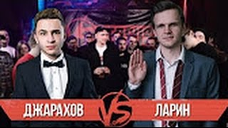 VERSUS : Эльдар Джарахов VS Ларин