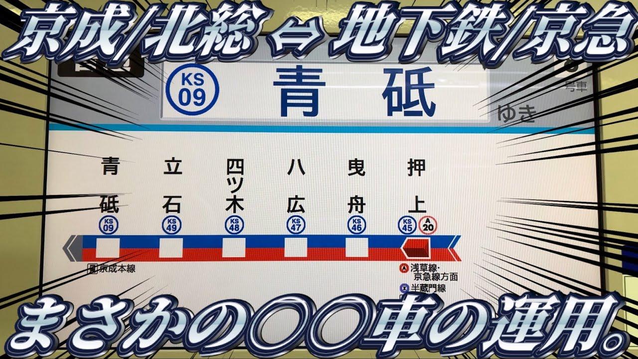 京成押上線 運用