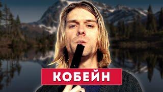 КУРТ КОБЕЙН - история жизни