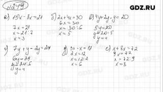 № 249 - Математика 5 класс Зубарева