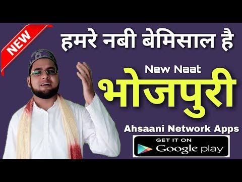 हमरे नबी बेमिसाल है भोजपुरी नात.||Ali haidar Faizi new bhojpuri Naat 2017.