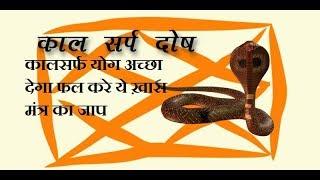 Kaal Sarp Yog-Mahamandaleshwar Paramhans Daati Ji Maharaj .2.mp4