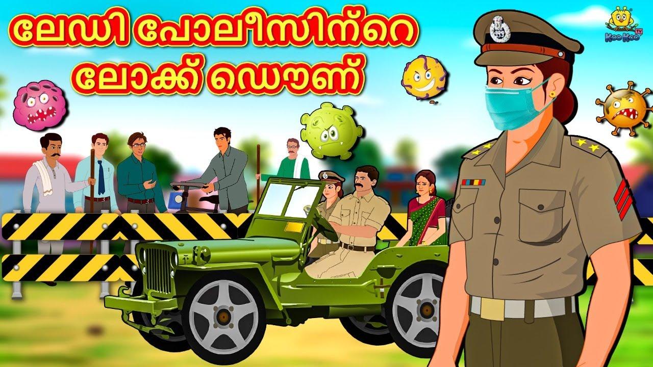 Malayalam Stories - ലേഡി പോലീസിന്റെ ലോക്ക് ഡൌണ് | Malayalam Fairy Tales | Moral Stories | Koo Koo TV