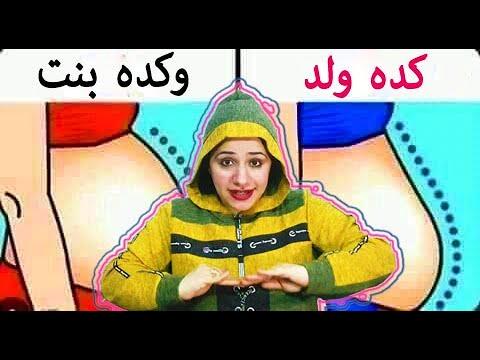 علامات الحمل في ولد وعلامات الحمل في بنت والفرق بين حمل الولد والبنت Youtube