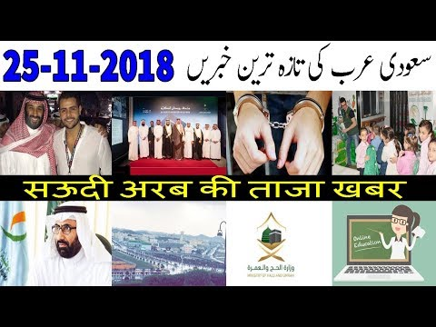 Saudi Arabia Latest News Today Urdu Hindi | 25-11-2018 | King Salman In Tabuk | Muhammad bin Slaman