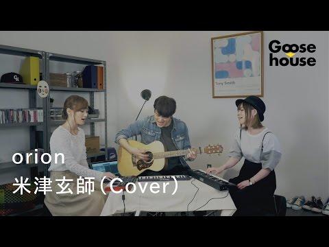 orion/米津玄師(Cover)