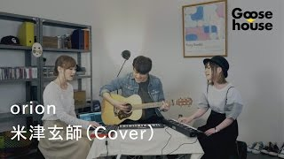Gambar cover orion/米津玄師(Cover)