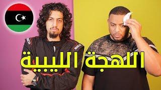 تحدي اللهجات: اللهجة الليبية مع اقدوره العنيزي | سبسي