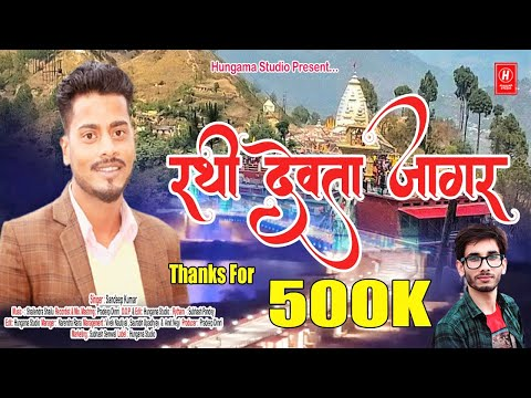 RATHI DEVTA JAGAR || SINGER SANDEEP KUMAR || NEW BHAKTI SONG 2019 || HUNGAMA STUDIO ||