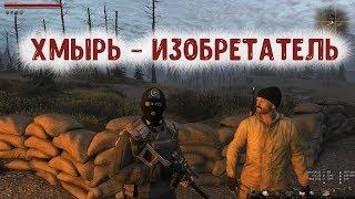 """STALKER ОНЛАЙН / Квест """"Хмырь - изобретатель"""" / Оружие в награду"""