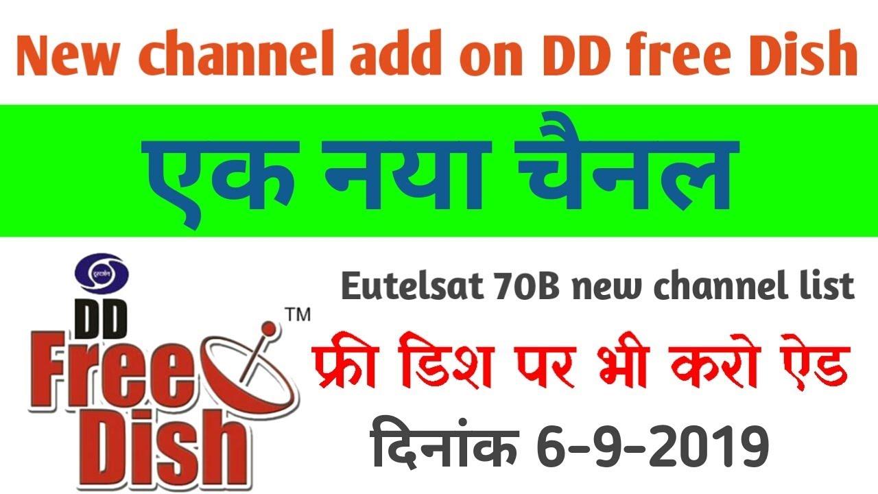 Dd free dish new channel    मुस्लिम भाइयों के लिए आ गया नया चैनल     eutelsat 70e new update