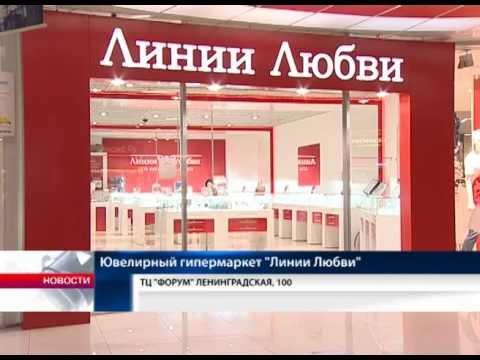 """Открытие гипермаркета """"Линии Любви"""" в Вологде"""