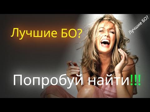 Лучшие бинарные опционы БРОКЕРЫ :)