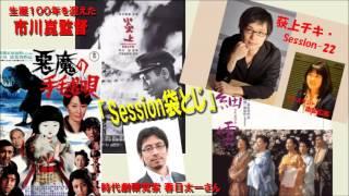 TBSラジオ 荻上チキ・Session-22(Session袋とじ)で、映画史・時代劇研...