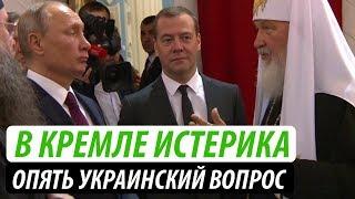 В Кремле истерика. Опять украинский вопрос