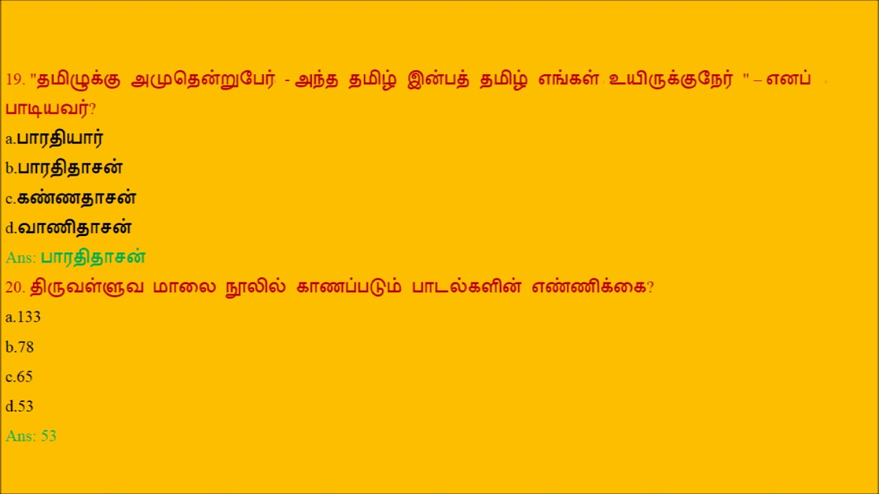 Pothu Tamil Ilakkanam Pdf