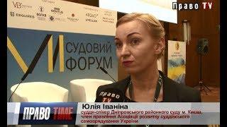 """Здобутки Всеукраїнської акції """"Урок справедливості"""" представили на VII Судовому форумі"""