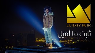 LiL Eazy - ثابت ما اميل (Official Music Video) | 2017