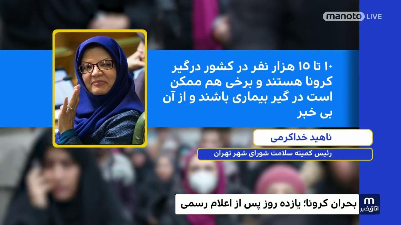 آخرین اخبار کرونا در ایران - YouTube