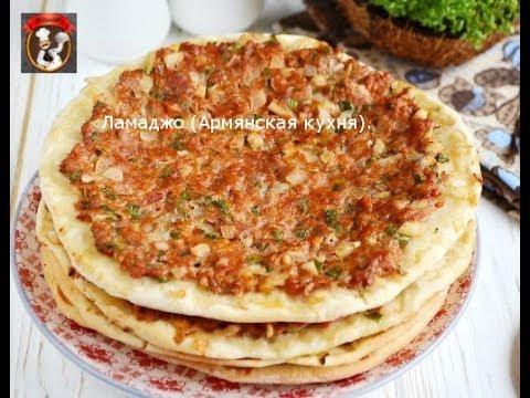 Ламаджо (Армянская кухня)