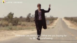 fanmade lee min ho 自制李敏鎬mv what are you hoping for 你期待著甚麽
