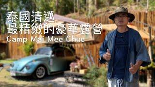泰國清邁【小而美而真的豪華露營】:Camp Mai Mee Chue