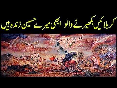 Best urdu poetry on waqia e karbala and imam Hussain R A 2017 Poet Gustakh bakhari thumbnail