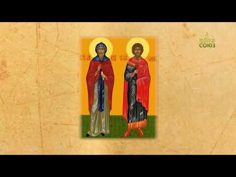 Церковный календарь. 11 июля 2020. Перенесение мощей мучеников и чудотворцев Кира и Иоанна