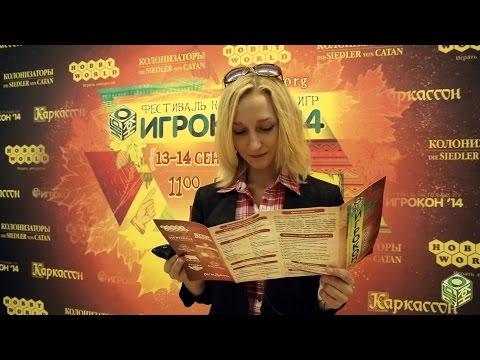 Игрокон 2014 — осенний фестиваль настольных игр.
