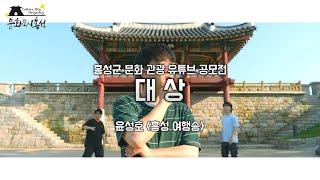 홍성군 문화·관광 유튜브 공모전 수상작 대상 - 윤성호…