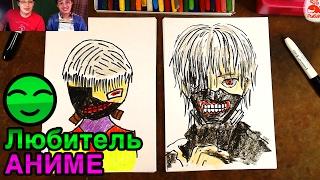 Токийский Гуль   рисуем аниме   Любитель Аниме