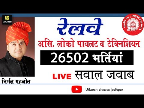 🔴Utkarsh classes Live discussion on Railway Recruitment 2018