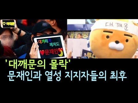 성창경TV] 대깨문의 몰락, 문재인과 열성지지자들의 최후. - YouTube