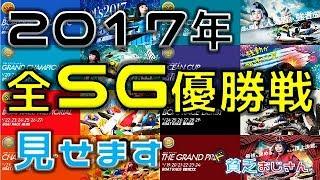 2017年 SG競走 優勝戦全レース【ボートレース】
