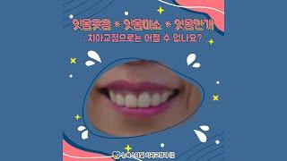 잇몸웃음, 잇몸미소, 잇몸만개 : 치아교정으로는 어쩔 …