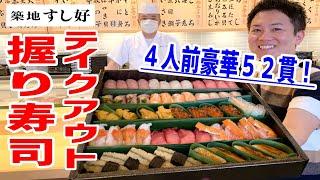 【築地すし好】最高の寿司ネタを握りで贅沢に食べまくる幸せをテイクアウトで堪能!